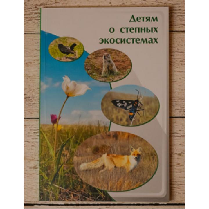 "Пособие ""Детям о степных экосистемах"" / Балаларға дала экожүйесі туралы"