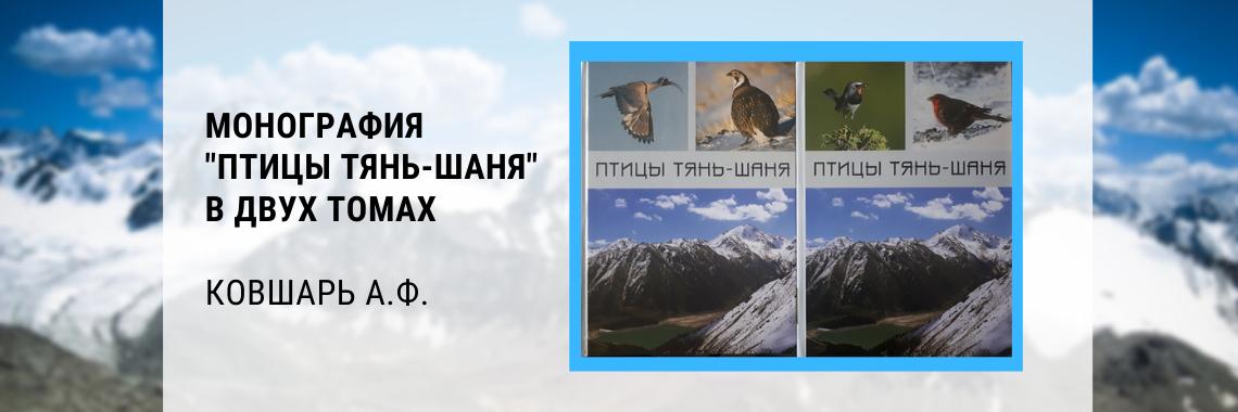 "Монография ""Птицы Тянь-Шаня"" 2 тома"